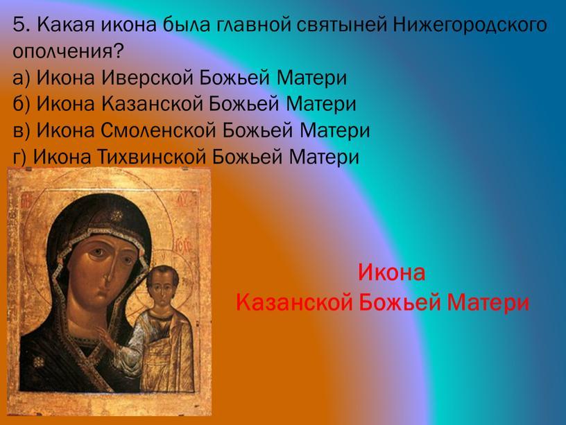 Какая икона была главной святыней