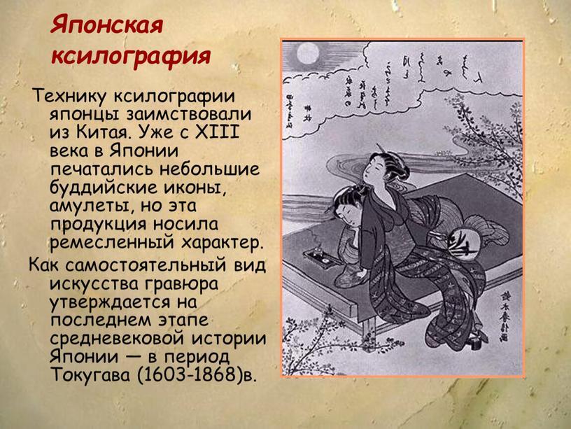 Технику ксилографии японцы заимствовали из