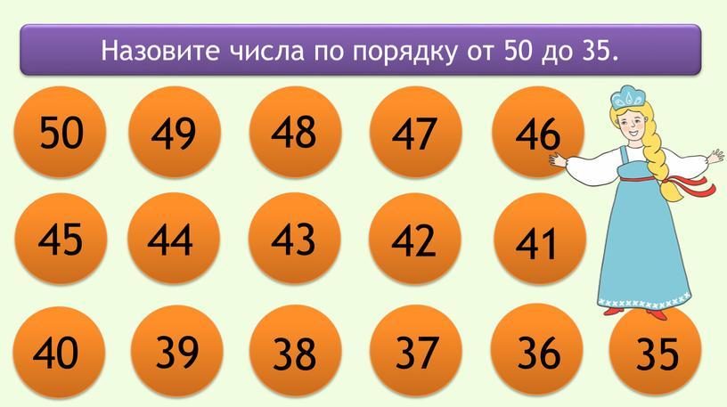 Назовите числа по порядку от 50 до 35