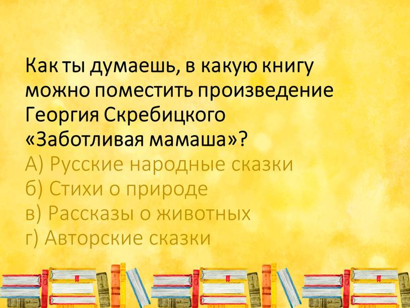 Как ты думаешь, в какую книгу можно поместить произведение