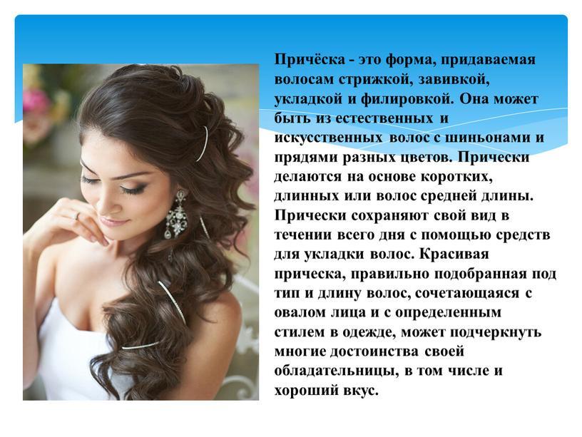 Причёска - это форма, придаваемая волосам стрижкой, завивкой, укладкой и филировкой