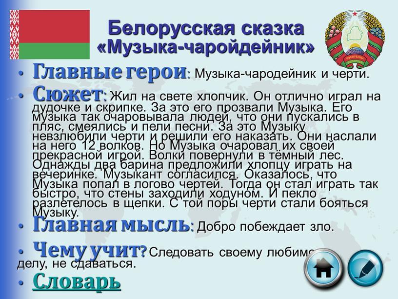 Белорусская сказка «Музыка-чаройдейник»