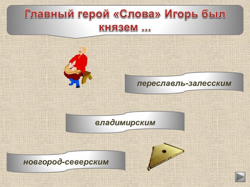 Главный герой «Слова» Игорь был князем