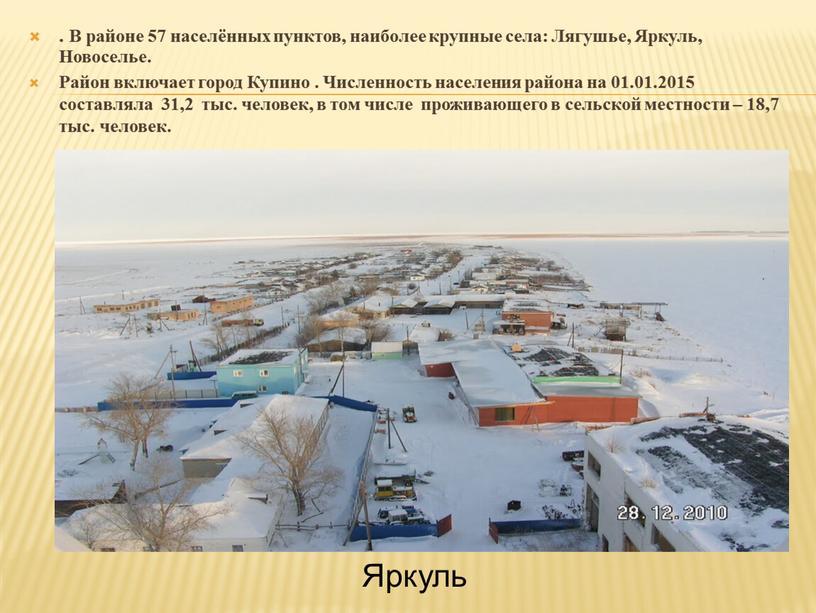 В районе 57 населённых пунктов, наиболее крупные села:
