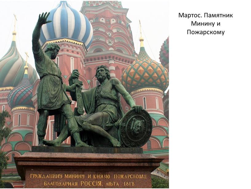 Мартос. Памятник Минину и Пожарскому