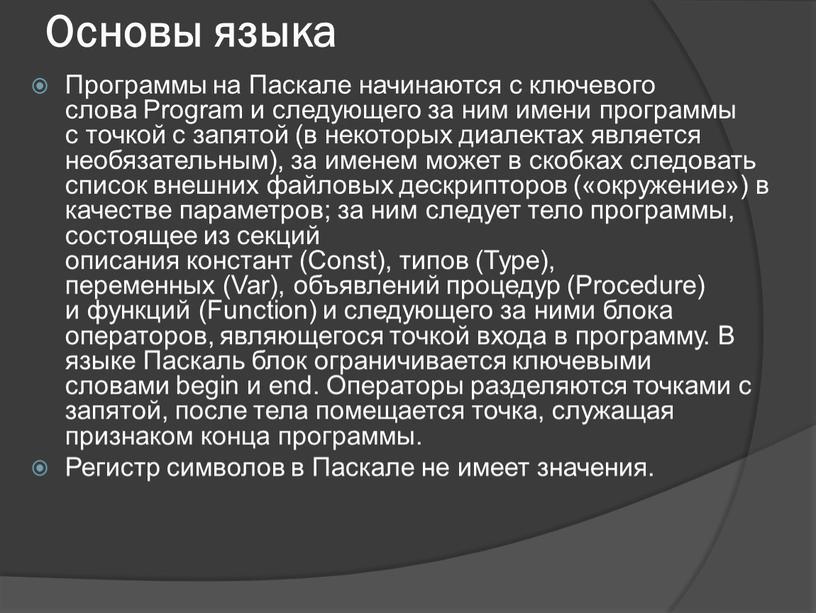 Основы языка Программы на Паскале начинаются с ключевого слова