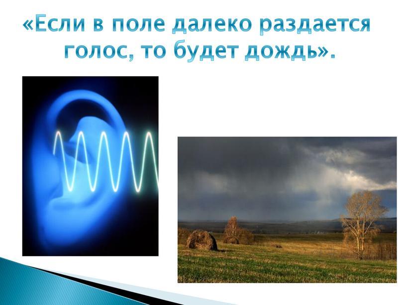 Если в поле далеко раздается голос, то будет дождь»
