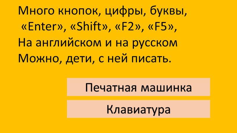 Много кнопок, цифры, буквы, «Enter», «Shift», «F2», «F5»,