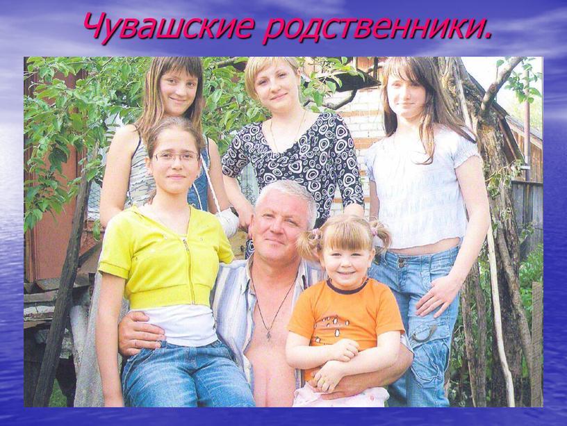 Чувашские родственники. Фото есть