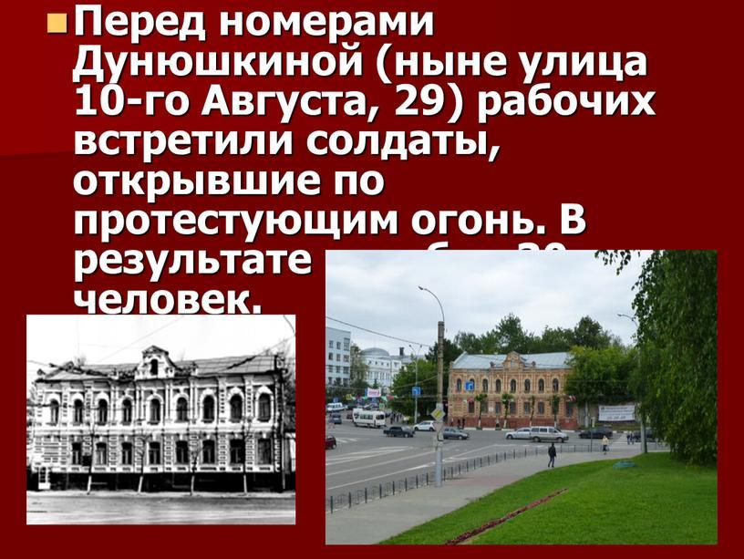 Перед номерами Дунюшкиной (ныне улица 10-го