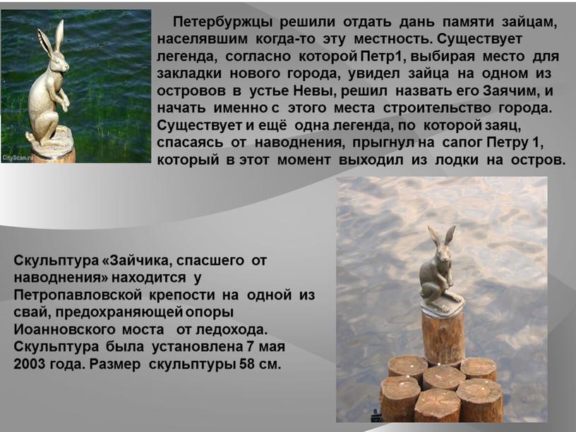 Петербуржцы решили отдать дань памяти зайцам, населявшим когда-то эту местность