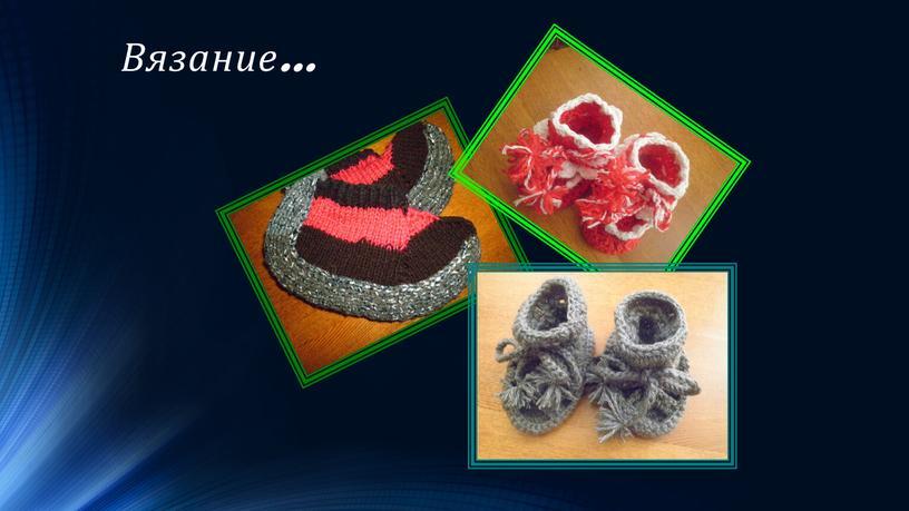 Вязание…