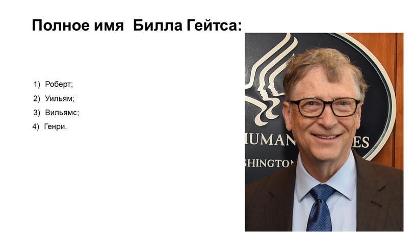 Полное имя Билла Гейтса: