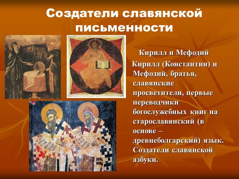 Кирилл и Мефодий Кирилл (Константин) и
