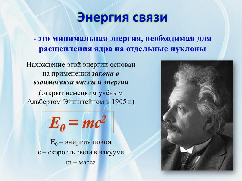 Энергия связи - это минимальная энергия, необходимая для расщепления ядра на отдельные нуклоны