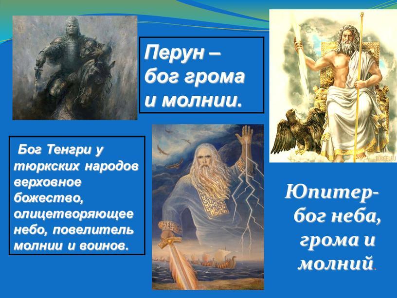Бог Тенгри у тюркских народов верховное божество, олицетворяющее небо, повелитель молнии и воинов