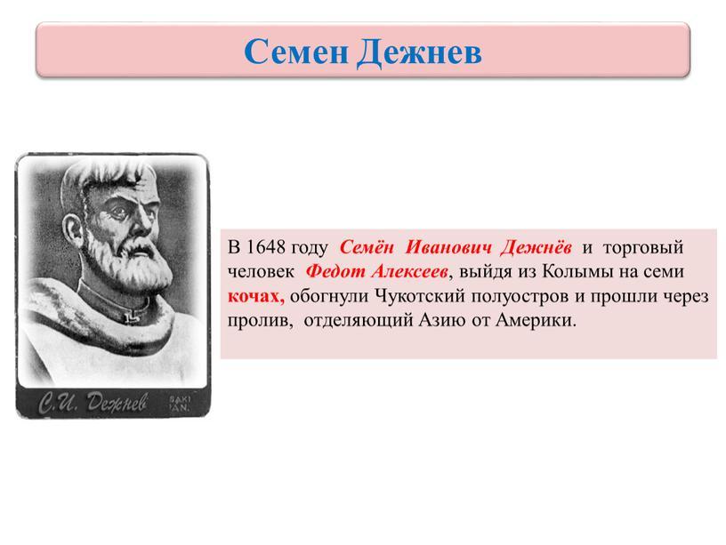 В 1648 году Семён Иванович