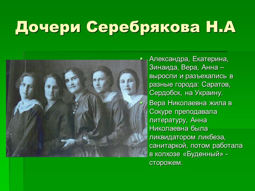 Дочери Серебрякова Н.А Александра,