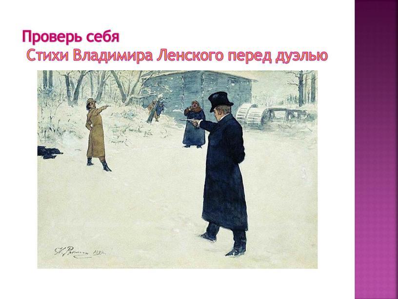 Проверь себя Стихи Владимира Ленского перед дуэлью