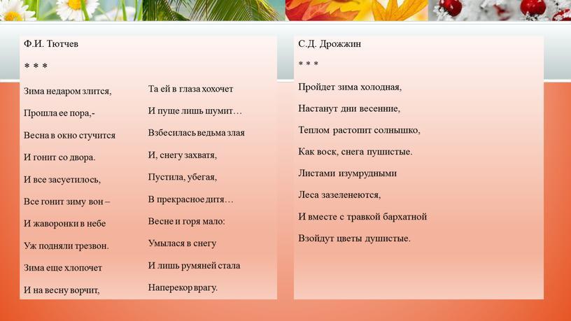 Ф.И. Тютчев * * * Зима недаром злится,