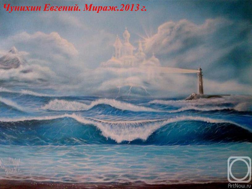 Чунихин Евгений. Мираж.2013 г.