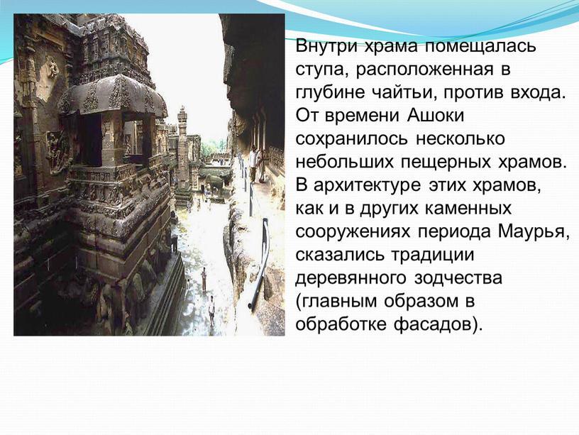 Внутри храма помещалась ступа, расположенная в глубине чайтьи, против входа
