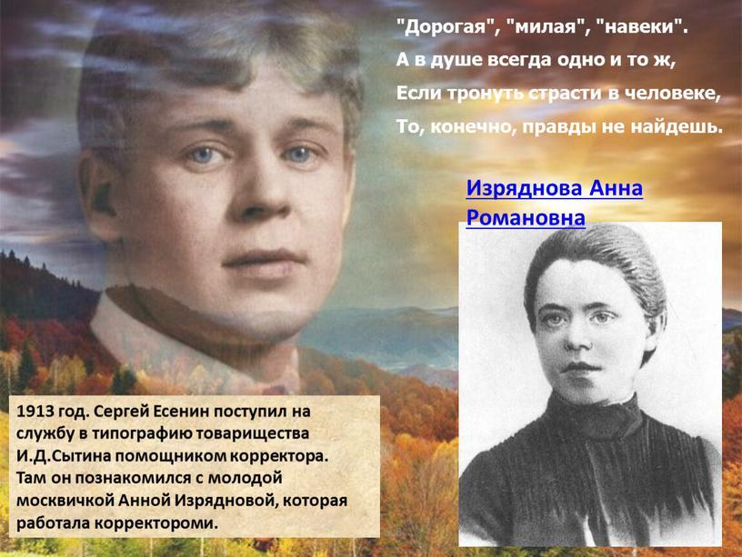 Волкова О.В. 1913 год. Сергей Есенин поступил на службу в типографию товарищества
