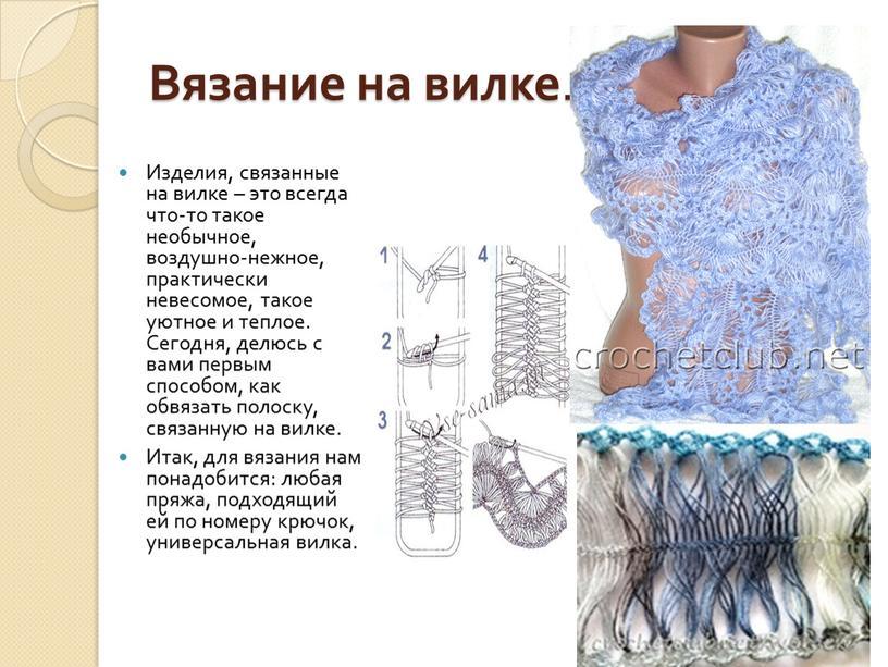 Вязание на вилке . Изделия, связанные на вилке – это всегда что-то такое необычное, воздушно-нежное, практически невесомое, такое уютное и теплое