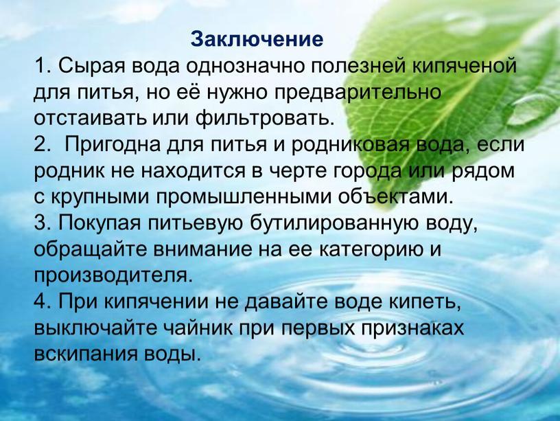 Заключение 1. Сырая вода однозначно полезней кипяченой для питья, но её нужно предварительно отстаивать или фильтровать