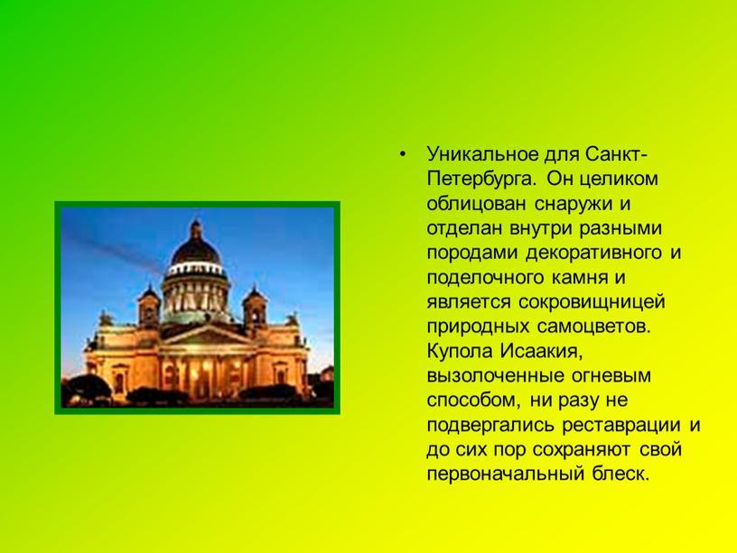 Уникальное для Санкт- Петербурга