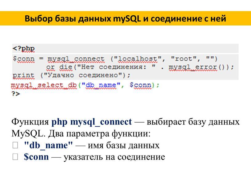 Выбор базы данных mySQL и соединение с ней