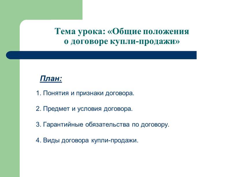 Тема урока: «Общие положения о договоре купли-продажи»