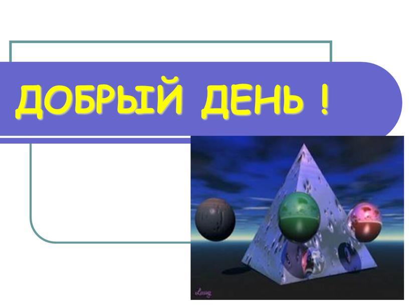 ДОБРЫЙ ДЕНЬ !