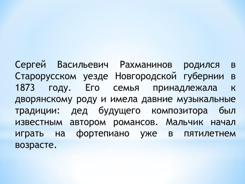 Сергей Васильевич Рахманинов родился в