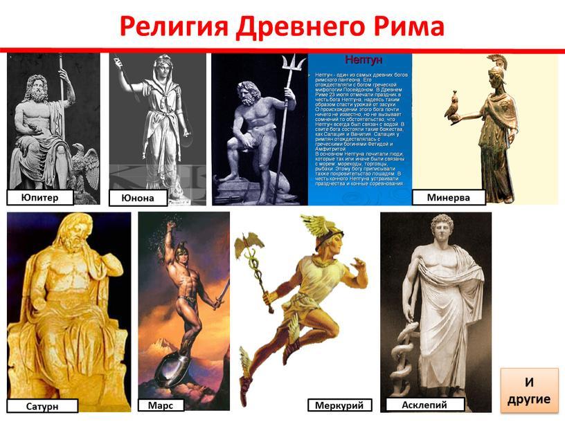 Религия Древнего Рима Юпитер