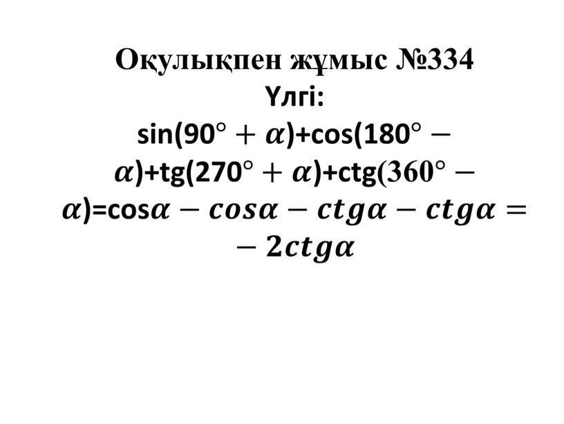 Келтіру форм3-4