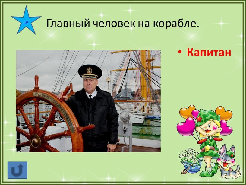 стихи директор школы капитан на корабле современников мадам тюссо