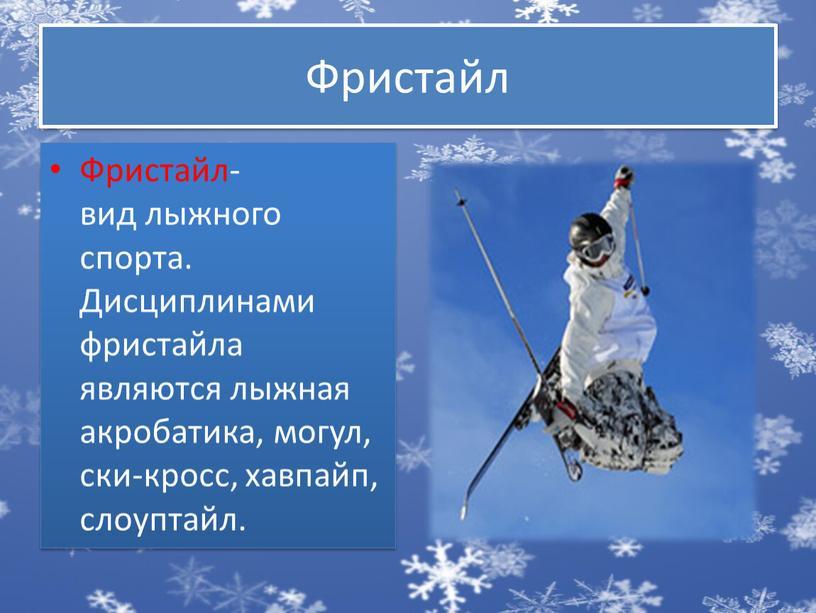 Фристайл Фристайл-вид лыжного спорта
