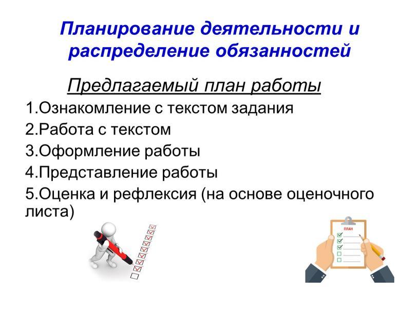 Планирование деятельности и распределение обязанностей
