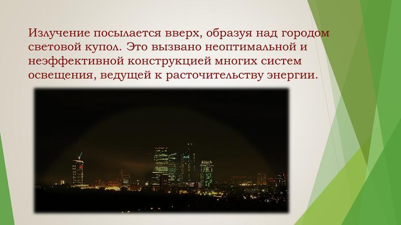 Излучение посылается вверх, образуя над городом световой купол