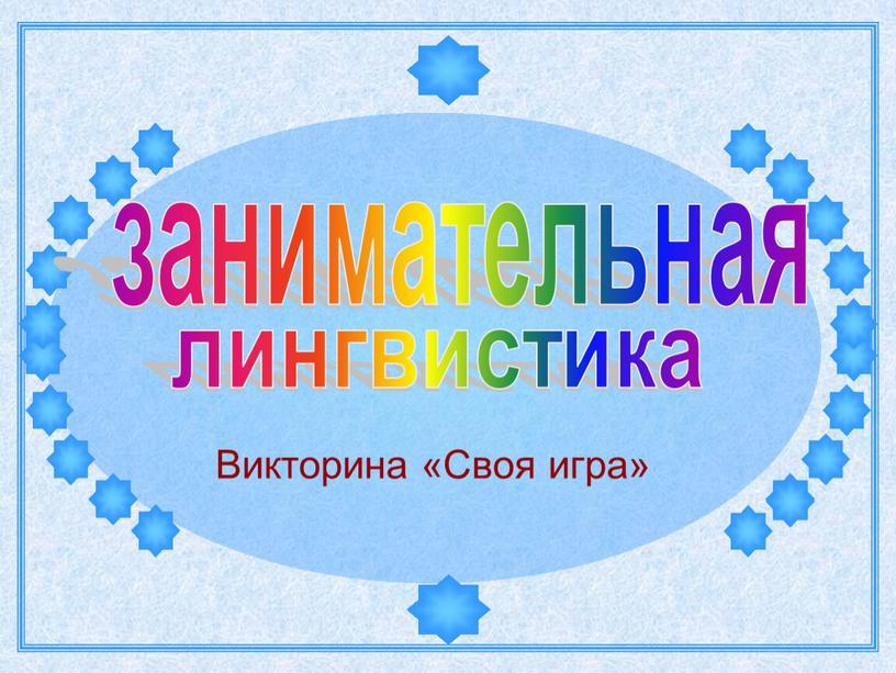 Викторина «Своя игра» занимательная лингвистика