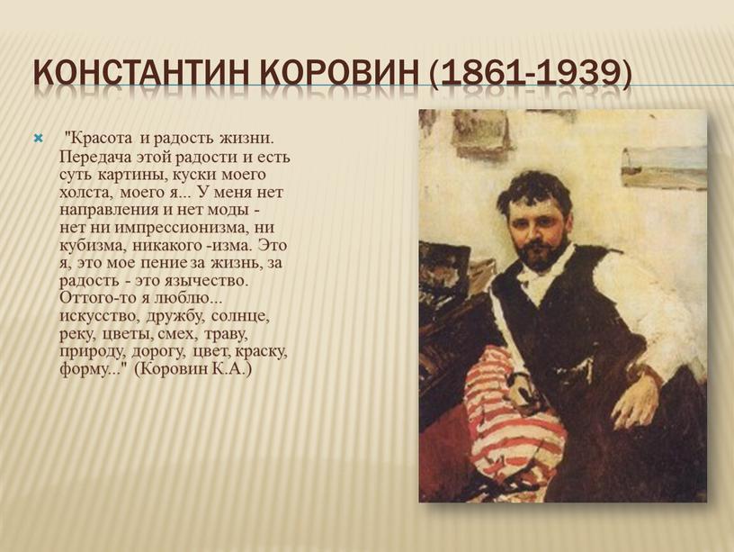 """Константин коровин (1861-1939) """"Красота и радость жизни"""