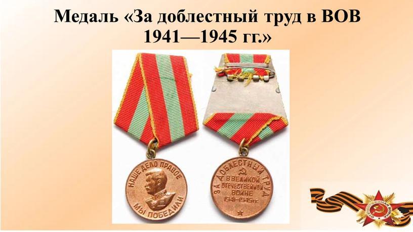 Медаль «За доблестный труд в ВОВ 1941—1945 гг