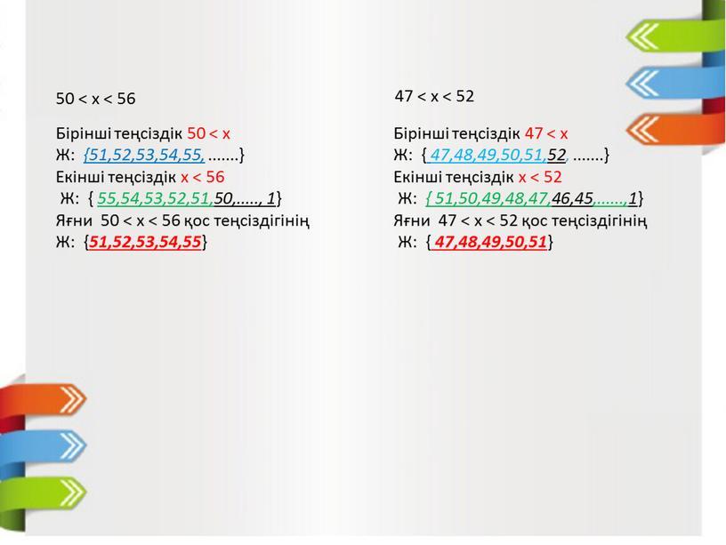 Бірінші теңсіздік 47 < х Ж: { 47,48,49,50,51,52 ,