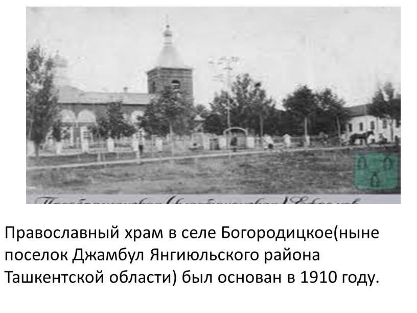 Православный храм в селе Богородицкое(ныне поселок