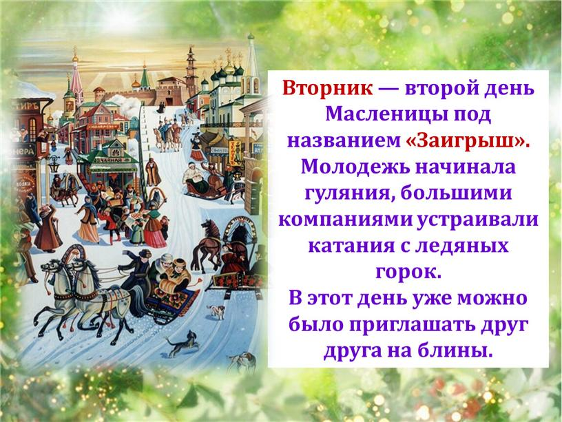 Вторник — второй день Масленицы под названием «Заигрыш»