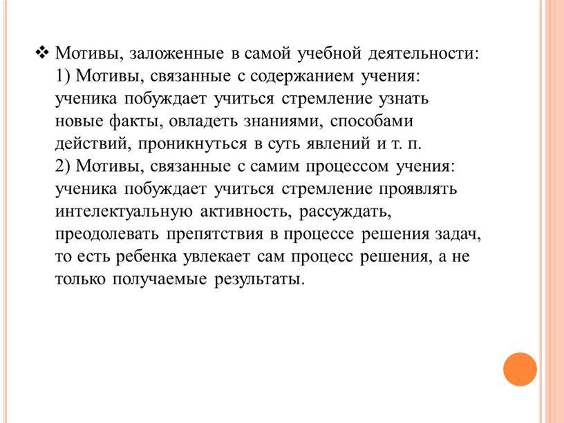 Мотивы, заложенные в самой учебной деятельности: 1)