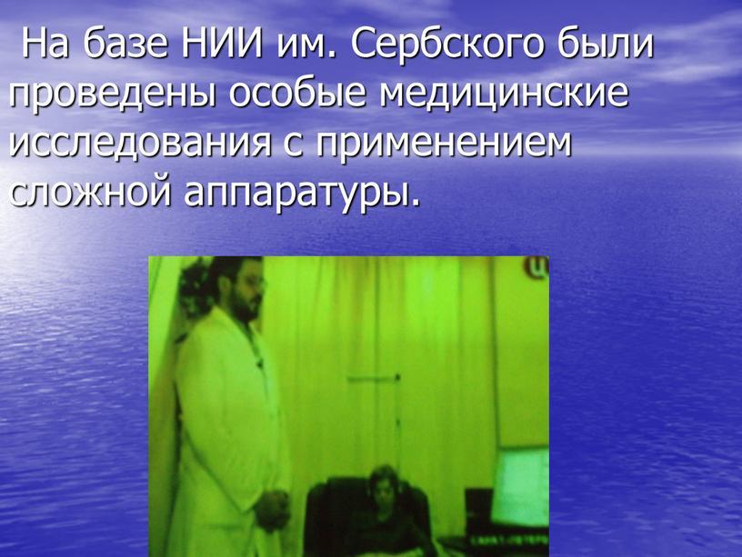 На базе НИИ им. Сербского были проведены особые медицинские исследования с применением сложной аппаратуры