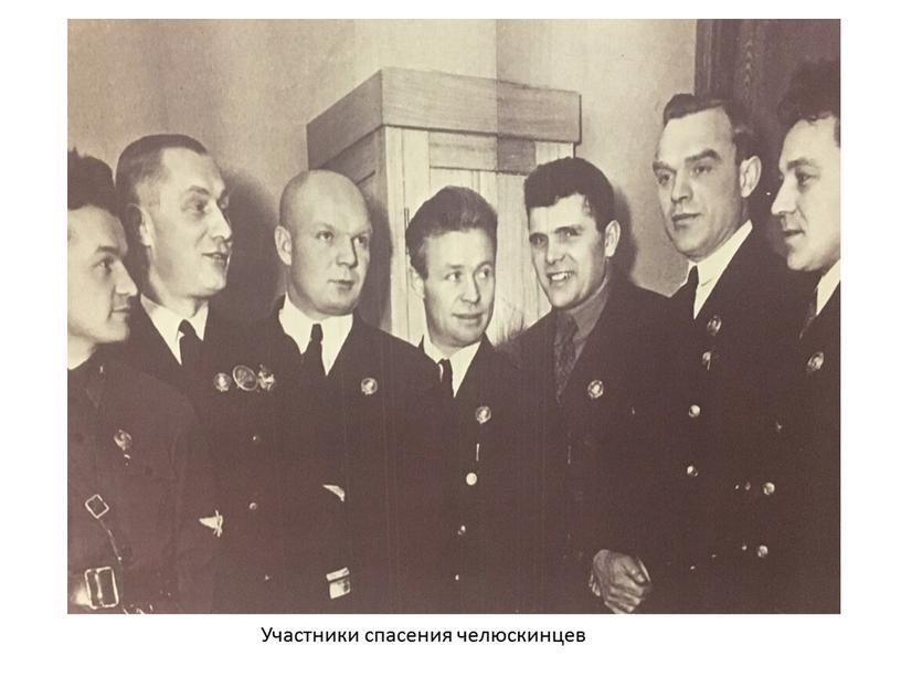 Участники спасения челюскинцев