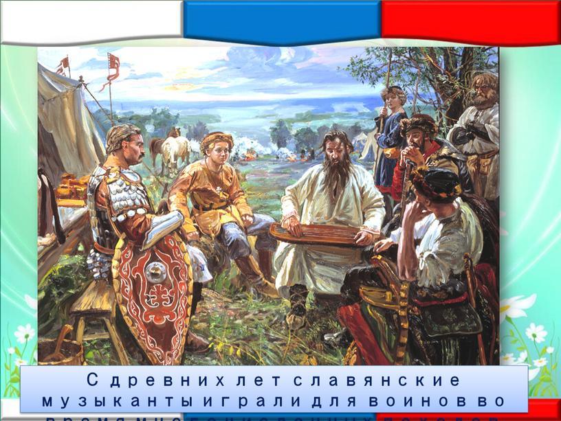 С древних лет славянские музыканты играли для воинов во время многочисленных походов
